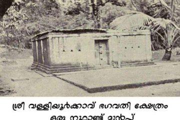 Valliyoorkavu tempe at Mananthavady in ancient times